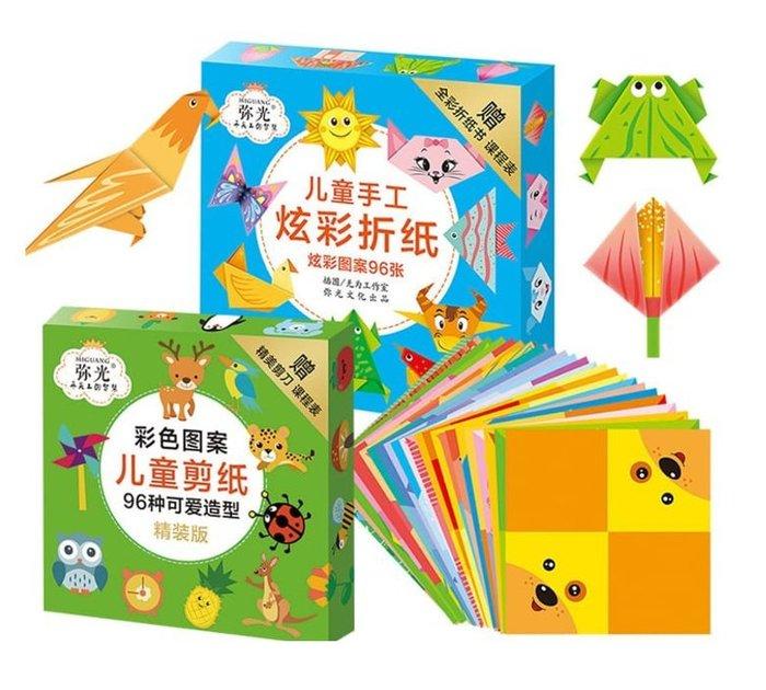 【現貨】兒童創意DIY摺紙組 摺紙 折紙