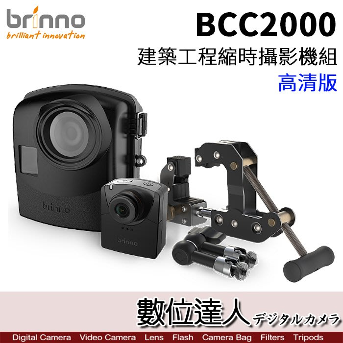【數位達人】公司貨 Brinno BCC2000 專業版 工程用 縮時相機 三合一套組 / 建築工程 防水 HDR 監工