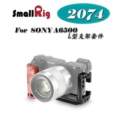 【EC數位】SmallRig 2074 Sony A6500 專用 L型支架 提籠 承架 cage 兔籠 相機攝影機配件