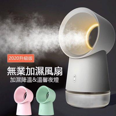 【現貨極速出貨】2020年新款USB迷你風扇 噴霧風扇 桌面無葉風扇 手持風扇 迷你便攜 降溫無葉風扇 迷你加濕器