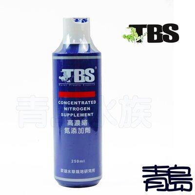 AL。。。青島水族。。。AF031台灣TBS翠湖-----高濃縮 氮 添加劑 硝酸態氮 安態氮 水草營養劑==250ml