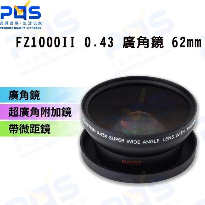 預購 FZ1000II 0.43X倍 廣角鏡 62mm相機鏡頭 直播 錄影 拍攝周邊 台南PQS
