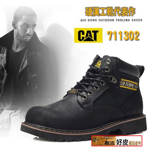 潮流好皮-CAT711302真厚皮硬漢工作鞋中筒潮靴 3色穿不壞真傷腦筋 防水透氣耐超耐磨不怕髒