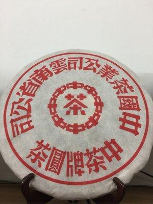 〈晋洱茶私藏〉雲南中茶生茶2009年〈生茶〉
