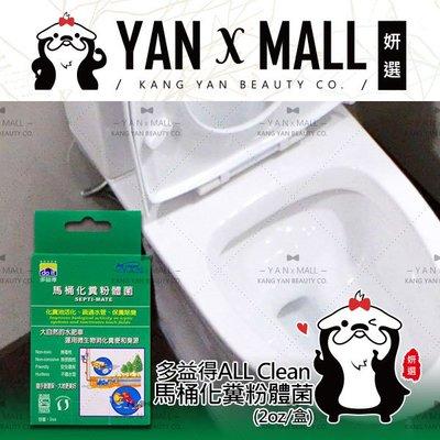【妍選】多益得 ALL Clean 馬桶化糞粉體菌 (2oz/盒)