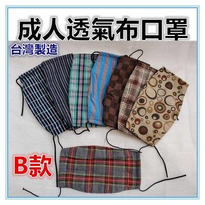 三寶家飾~B款 台灣製造成人布口罩 保暖口罩 透氣防塵口罩 大人男女兒童口罩 防曬口罩 可水洗口罩