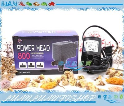 【~魚店亂亂賣~】台灣UP雅柏POWER HEAD沉水馬達800型(800L/H)水中馬達頭