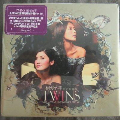 「2000套 限定盤」(全新未開封) TWiNS - 相愛6年.珍藏版精選 12CD+12DVD (07年 大紙盒精裝版, 連寫真)
