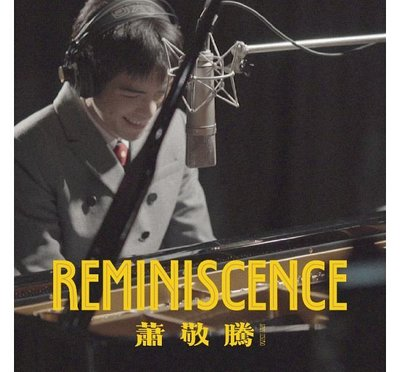 合友唱片 面交 自取 蕭敬騰 / Reminiscence 正式版 CD