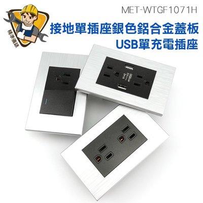 精準儀錶 MET-WTGF1071H 接地雙插 裝潢 設計 批發 水電材料行 設計師 營造 五金材料行 六孔插座