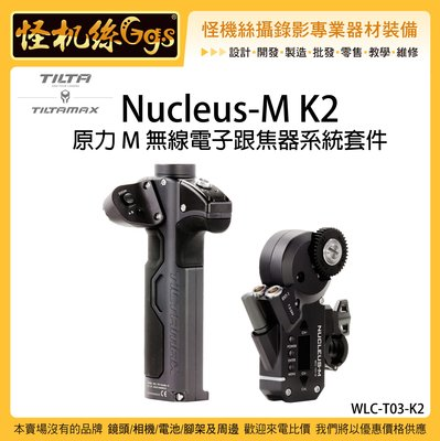 怪機絲 6期含稅 Tilta 鐵頭 Nucleus-M K2 原力 M系列 無線電子跟焦器系統套件 追焦器 相機 攝影機