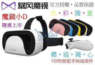 最新款熱賣!(送原廠無線搖桿&多APP&海量迷片) 暴風魔鏡 小D VR 3D眼鏡 虛擬實境 超越BOX CASE 小宅