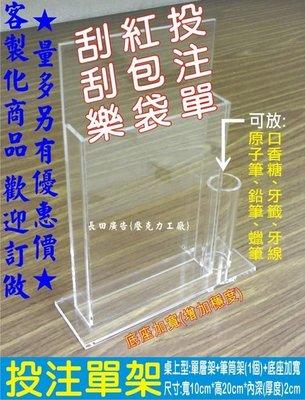 長田廣告{壓克力工廠直營}壓克力DM展示架 投注單 運彩單 刮刮樂 廣告傳單 抽換事海報架
