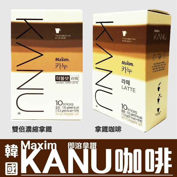 舞味本舖 Maxim KANU 咖啡系列 拿鐵 拿鐵咖啡 雙倍濃縮拿鐵 盒裝 熱銷經典