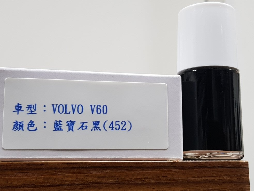 <名晟鈑烤>艾仕得(杜邦)Cromax 原廠配方點漆筆.補漆筆 VOLVO V60 顏色:藍寶石黑(452)