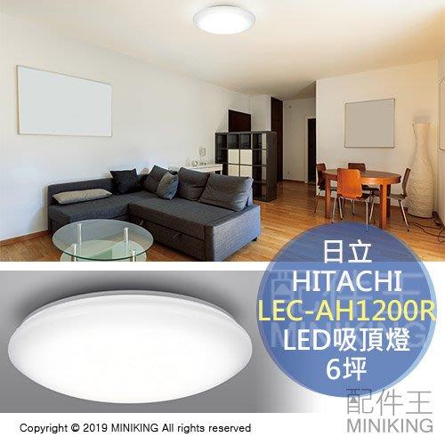 日本代購 日本製 2019新款 HITACHI 日立 LEC-AH1200R LED 吸頂燈 6坪 防蟲構造 調光調色