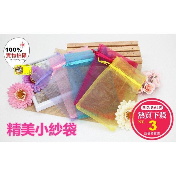 【藍總監】婚禮小物專用小紗袋【10cm*15cm】 精美小紗袋