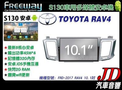 【JD 新北 桃園】FREEWAY TOYOTA RAV4 2017 DVD/數位/導航 10.1吋 S130 安卓機