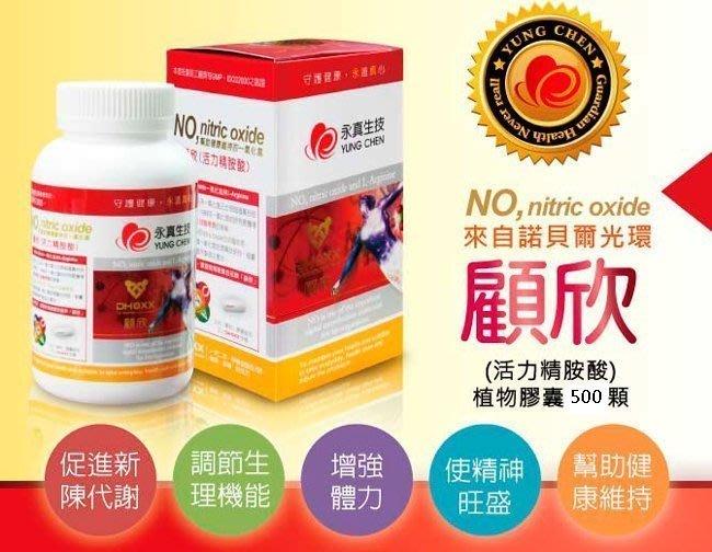 顧欣 500粒裝 (活力精胺酸)合法台灣代理商