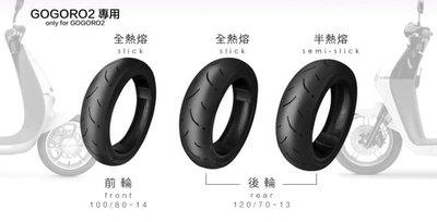 【龍昌機車材料精品】Thanos薩諾司 GOGORO GOGORO2  輪胎 120/70-13 後輪 半熱熔