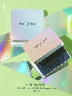 韓國 PONY EFFECT 神防護氣墊粉餅 銀盒 Defense Longwear Cushion 活動優惠接單中