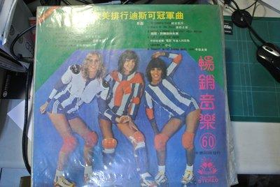 LP 黑膠唱片 ~ 暢銷音樂 60 ~ 1981 鐘聲 CKL-7060 無IFPI
