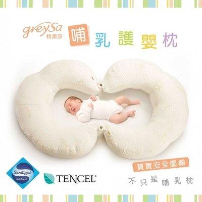 GreySa格蕾莎-哺乳護嬰枕(1組2入)天絲白