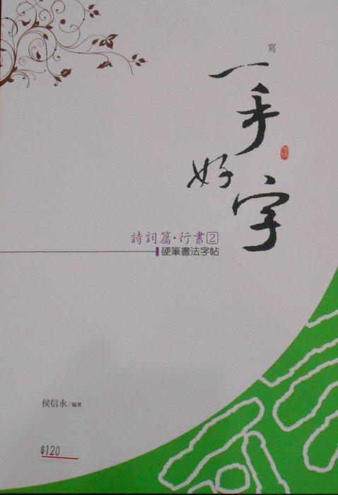 【麋研齋經銷品】 行書2
