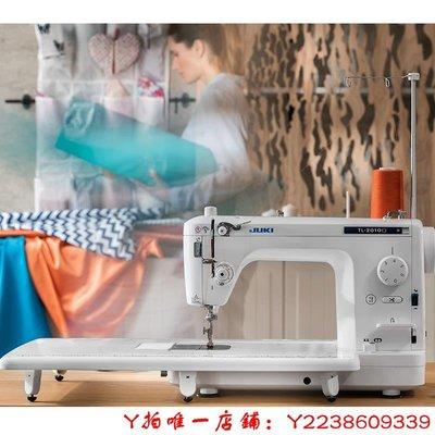 縫紉機日本JUKI重機縫紉機98職業平縫機高端家用衣車TL-2010工業機平車有你真好