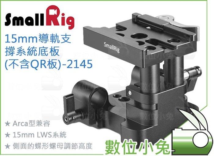 數位小兔【SmallRig 2145 15mm導軌支撐系統底板】提籠 兔籠 Panasonic 管夾 sony 承架配件