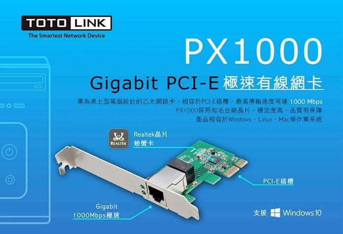 【須訂購】TOTOLINK PX1000乙太網路卡Gigabit PCI-E產品相容於Windows、Linux、Mac