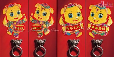 ☆[Hankaro]☆ 春節系列商品精緻閃亮金蔥絨布狗年吉祥對貼小尺寸(一對)