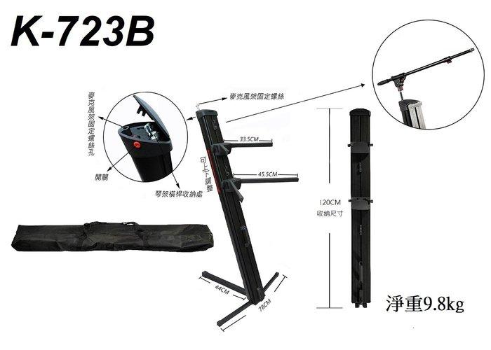 【六絃樂器】全新 Stander K-723B 雙層鍵盤架 / 結合麥克風架橫桿