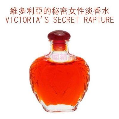 VICTORIA'S SECRET RAPTURE 維多利亞的秘密女性淡香水 3ml MINI 小香【特價】§異國精品§