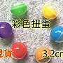 現貨  彩色 透明 扭蛋殼 3.2公分 娃娃機夾物 耐摔不易破【AZ016】