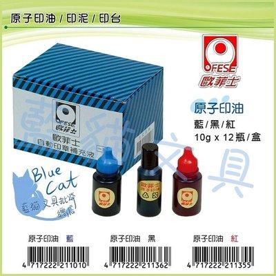 【可超商取貨】辦公用品/連續章、自動印章補充液【BC17285】原子印油(水性) 藍 黑 紅《歐菲士》【藍貓文具】