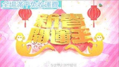 老店新開!【綜藝-新春開運王2017】【粵語中字】 【薛家燕 莊思敏 】DVD
