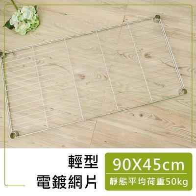 【輕型 90x45 電鍍網片含夾片】單層荷重50kg【鐵架小舖】鐵力士架 波浪架 層架 架 鐵架衣櫥 置物架