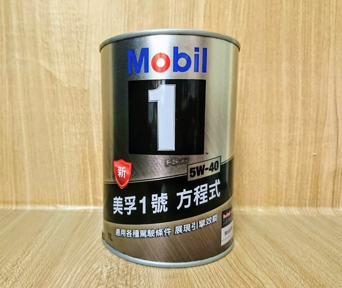 (C+西加小站) Mobil 1 5W40 美孚1號 方程式 FS x2 全合成 5W-40 圓鐵罐 1L公司貨