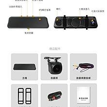 【安全專家】復國者 S100 全屏觸控 9.66吋Full HD 1080P 流媒體 超廣角 電子高清 前後雙鏡 記錄器