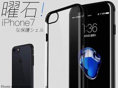 【PH709】全包電鍍 iPhone 7 Plus i7 透明背蓋 保護殼 手機殼 矽膠套 SGP 軟殼 空壓殼 皮套