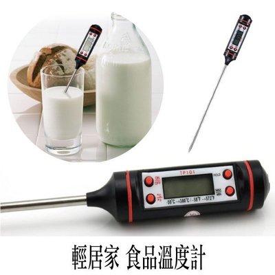 食品溫度計 不銹鋼 咖啡溫度計 電子針式溫度計 烘培溫度計 筆式溫度計 油溫計 廚房溫度計-輕居家0008