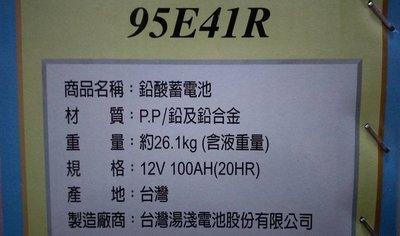 § 99電池§ 湯淺TOP 95E41R 12V 100AH 100安培加水型N100 汽車電瓶中華舊堅達發電機堆高機