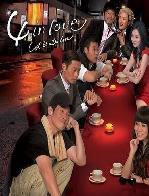【 LECH 影音專賣坊~*】港劇 4 IN LOVE DVD 1080p 共3片 A570(二手片)滿千元免運費!