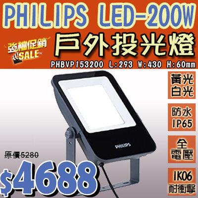§LED333§(33HPHBVP153200)LED-200W HID投光燈 防水IP65 IK06耐衝擊 全電壓