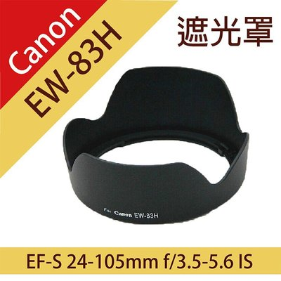 展旭數位@Canon EW-83H蓮花遮光罩 適EF 24-105mm f/ 4L鏡IS USM f4.0 1:4 彰化縣