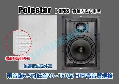 【昌明視聽】加拿大波耳星 POLESTAR I-OP6S  6.5吋 兩音路音箱式 崁頂喇 一對2支