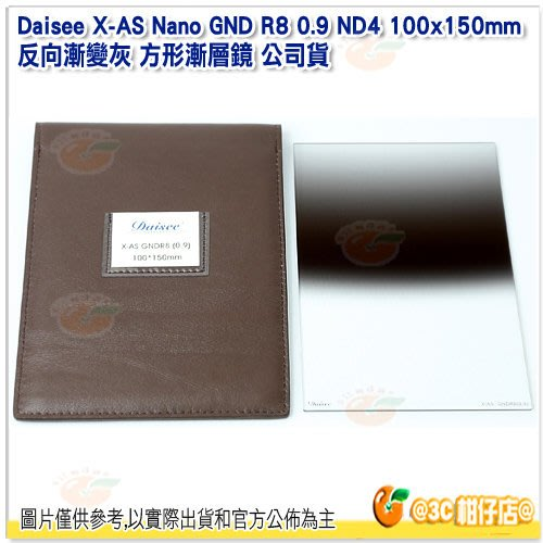 @3C 柑仔店@ Daisee X-AS Nano GND 0.9 ND8 100x150mm 反向漸變灰 方形漸層鏡