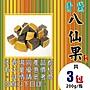 W1A01【青黛八仙果】►均價(110元/ 包)►共【...