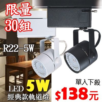 M《基礎照明》(WR22)LED軌道投射燈 MR16 - 5W 保固服飾/另有吊燈